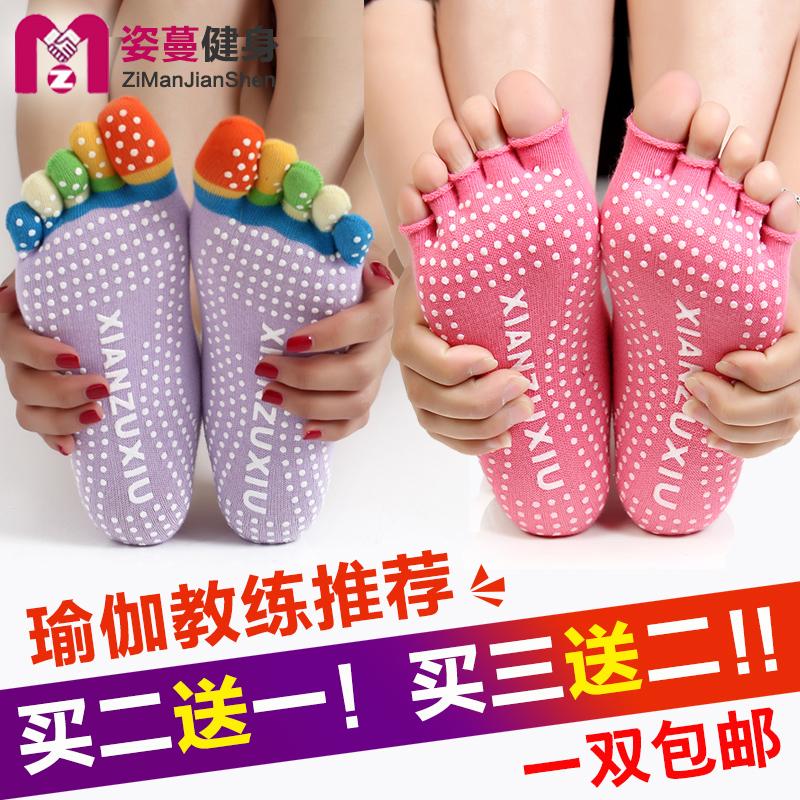 Йога пять пальцев носки г-жа профессионалы промышленность нефрит Цзя носок скольжение носок четыре сезона в короткие трубки носок носок носки бесплатная доставка