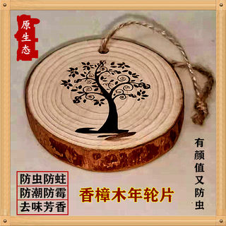 Skinctian woodwood wardrobe anti-mold anti-insects annual wheel mat wooden strip tree skin round wood block anti-mite