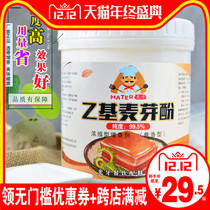 Caramel Bony malt phenol with powder to halogen meat products fire