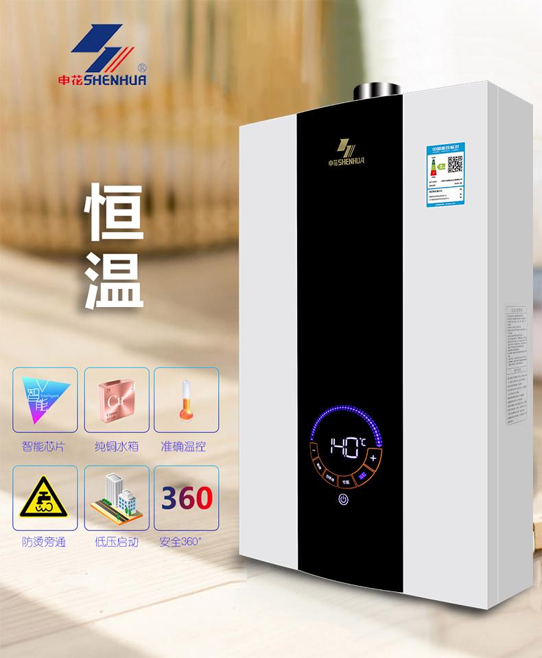 申花 JSQ24-ML-I1225燃气热水器