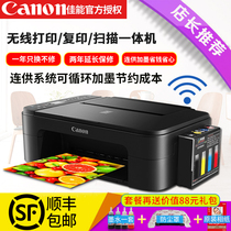 Canon company for printer copy scanning All-in-one student Home Office