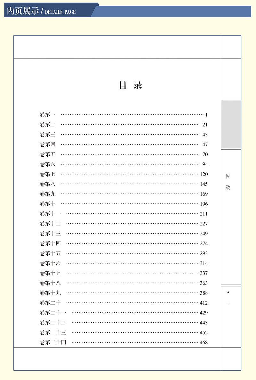 六卷资治内页展示.jpg