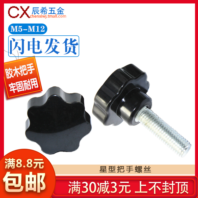 Multipurpose Star Handle Glue Jupiter Handle Wheel Hand Screw M5 M6 M8 M10 M12