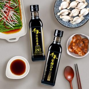 【千禾】两瓶装天然零添加酱醋组合