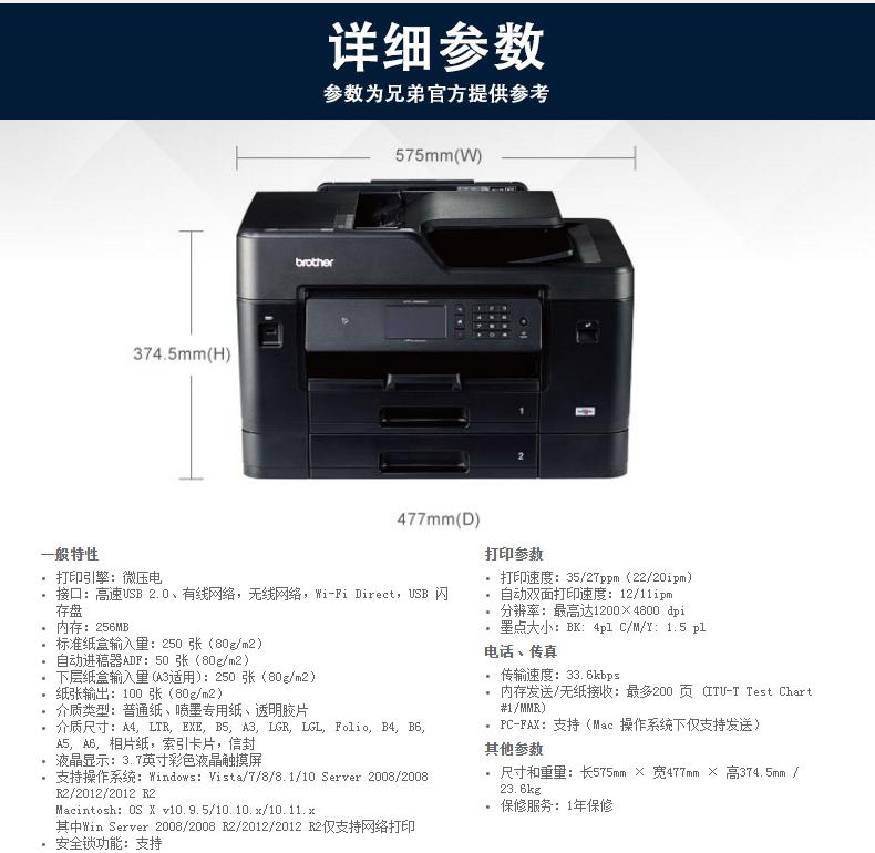 兄弟MFC-J3930DW彩色喷墨A3打印机 自动双面打印复印扫描传真多功能一体机 打印照片文件图纸CAD 无线打印商品详情图