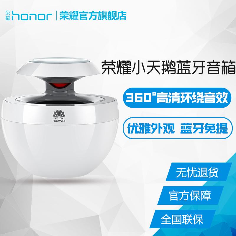 honor/荣耀 小天鹅蓝牙音箱迷你手机音响低音炮便携音箱AM08