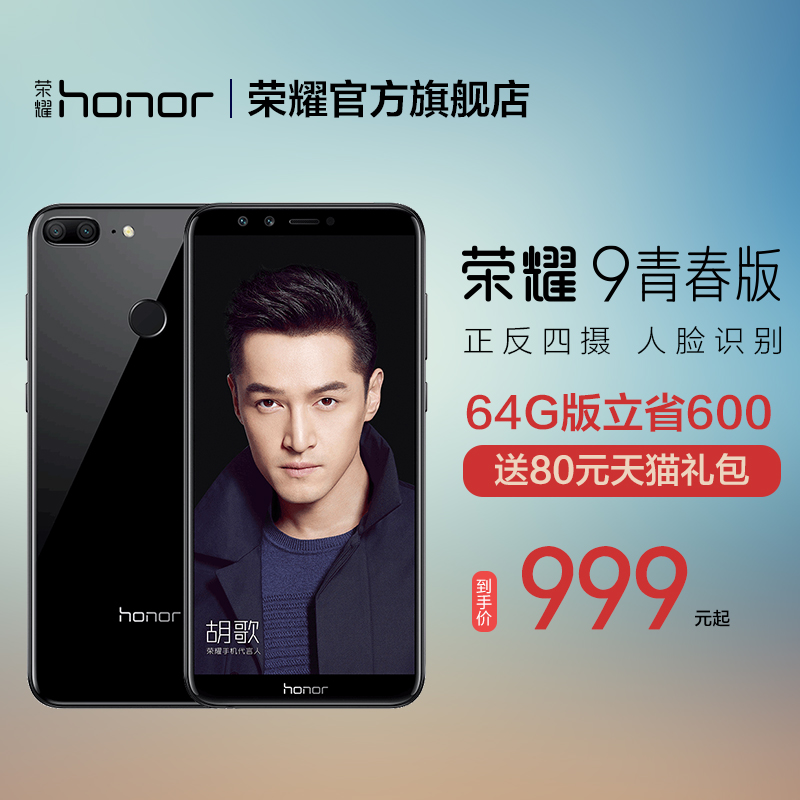 【As low as 999】Huawei honor / glory glory 9 youth version of the full screen smart dual camera full Netcom mobile phone official flagship store official website authentic elderly students