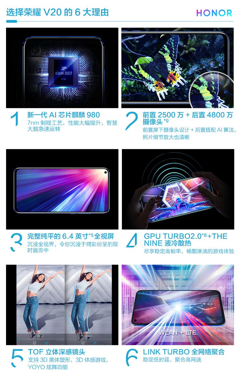 【预售,14天内发货】华为HONOR/荣耀 荣耀V20全视屏AI摄影智能手机荣耀官方旗舰店