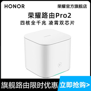 Glory Router Pro2 Full Gigabit 5G Dual Frequency Home Wireless Wifi Smart Internet Signal Dual Gigabit Port Through Wall King IPV6