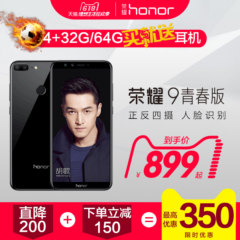 【As low as 899】Huawei honor/glory glory 9 Youth Edition full screen mobile phone official flagship store