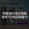 Huawei honor / glory glory 9 intelligent full Netcom camera mobile phone official flagship authentic