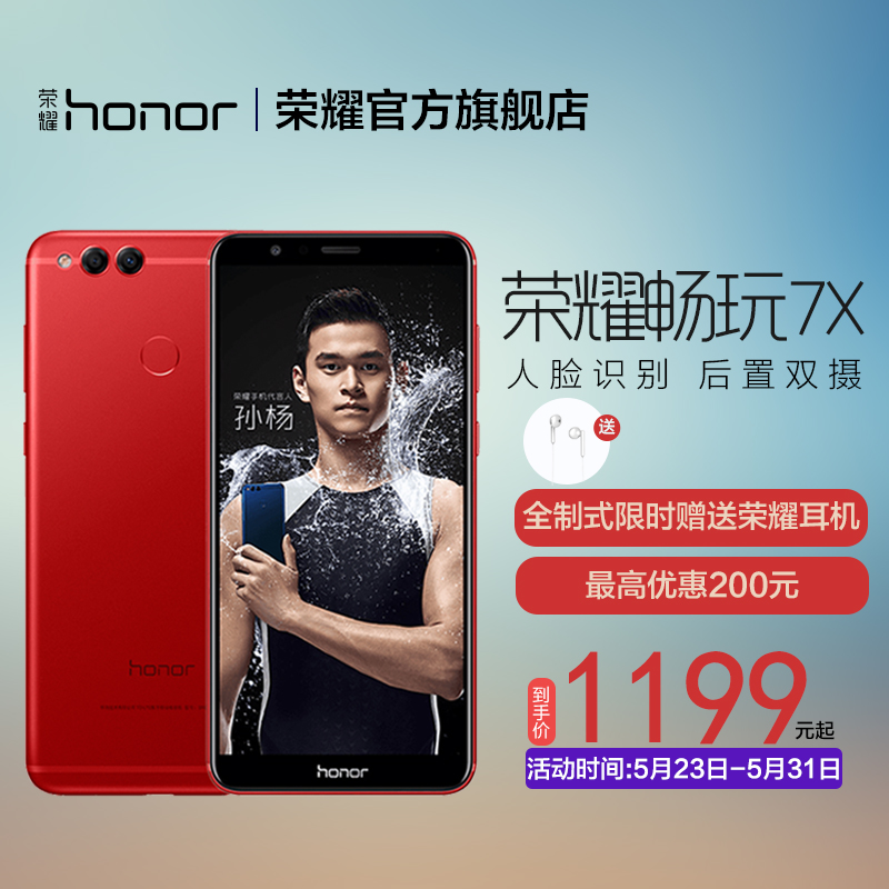 [The highest province 200] Huawei honor/glory Play 7X full screen smart phone official flagship store authentic