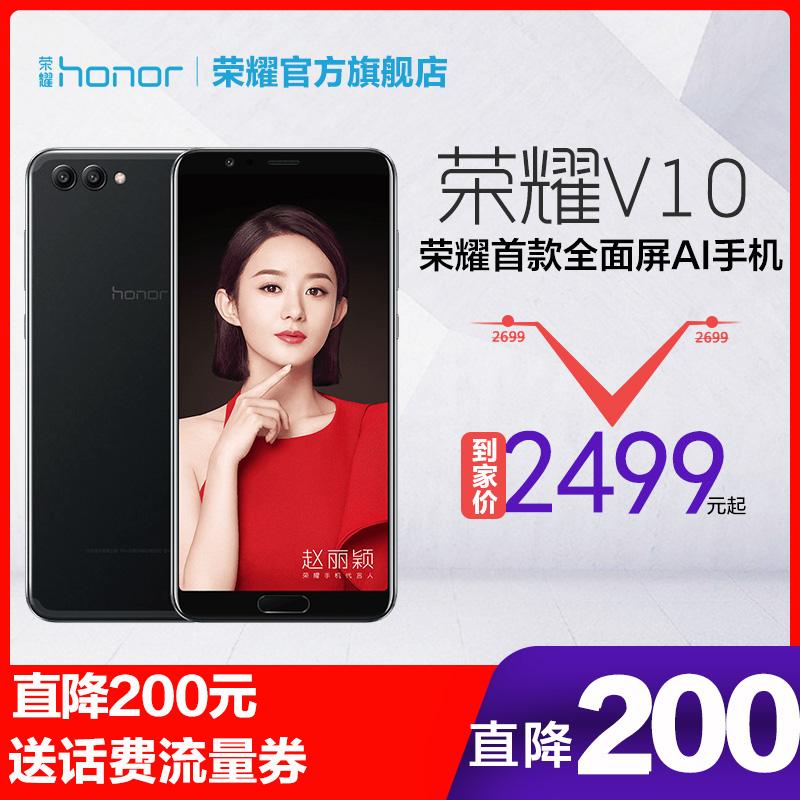 【限时直降】华为honor/荣耀 荣耀V10全面屏智能手机官方旗舰店