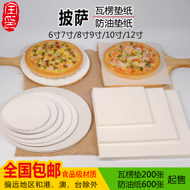 USD Pizza Box Anti Oil Paper Pad 7 9 10 12 Inch Pizza