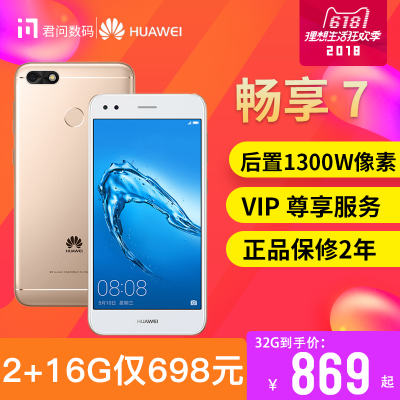 From 32G869 on the same day/Huawei/Huawei Enjoy 7 smartphone official flagship store 8 Imagine s