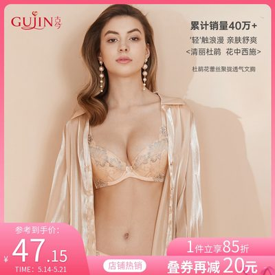 Ancient and modern bra thin section gathered small chest underwear adjustment delicate embroidery lace bra gathered bra 0d202