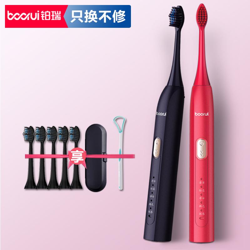 【5刷头+旅行装】铂瑞旅行磁悬浮牙刷