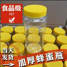 Honey bottle plastic bottle 2 catty bottle with inner lid thickened transparent jar a catty 5 catty of honey bottle seal can