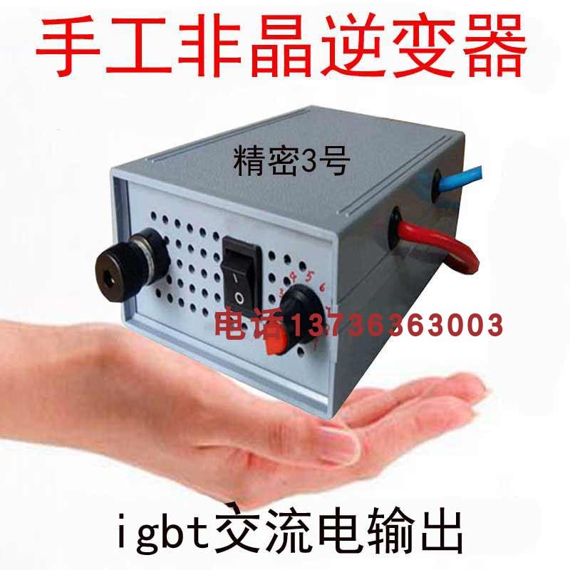 2020新款1500v精密3号非晶逆变机igbt方波机升压器省电浮力手工机