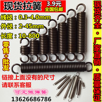 Pull spring stainless steel pull spring 0.3-4.0mm length 10-800mm