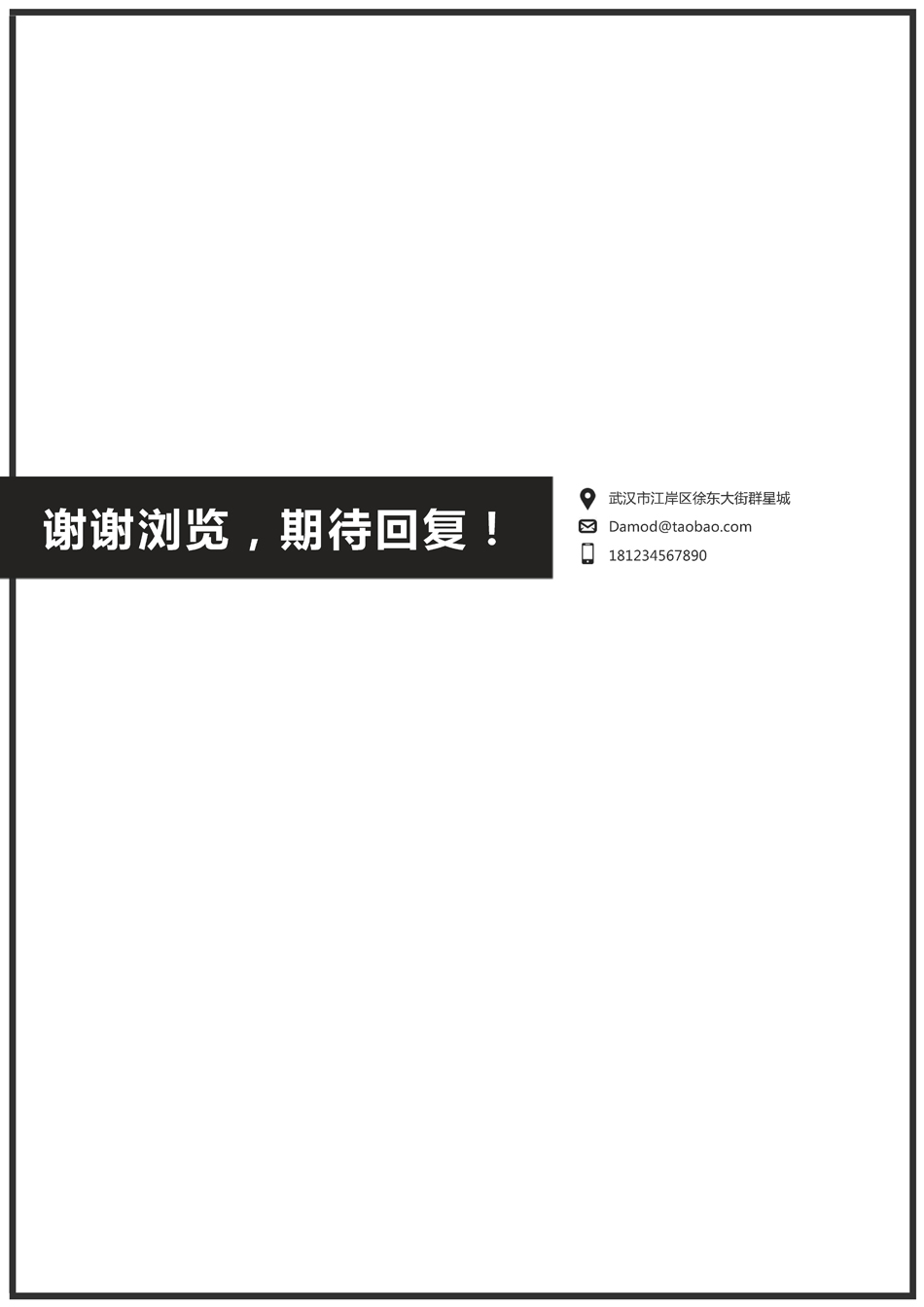 Four Page Word Format Minimalist Black And White Border