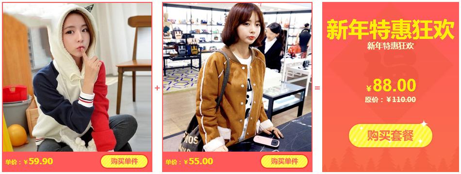 950红色新年特惠狂欢简约喜庆免费淘宝店铺装修专业版旺铺搭配套餐模板
