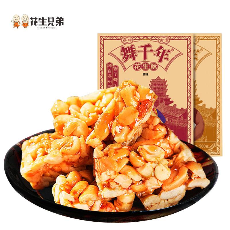 四川特产花生兄弟舞千年花生酥糖500g*2袋纯手工花生糖果喜糖糕点