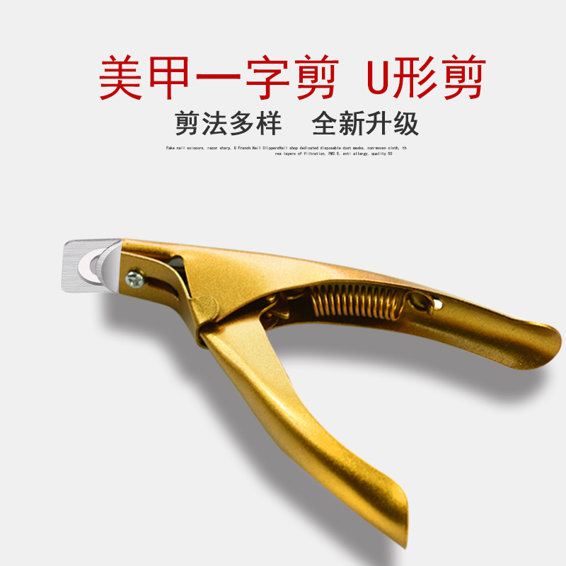 Nail Art Tools Traceless Word Cut Fake Scissors Sharp U Shaped French