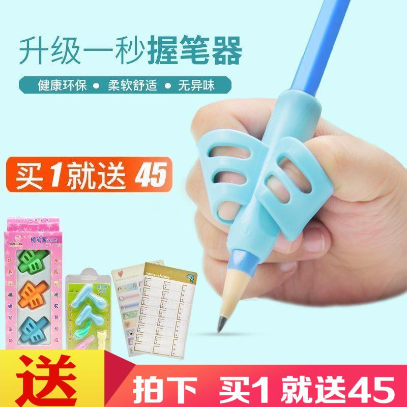一秒握笔器矫正器幼儿童小学生拿抓纠正v幼儿笔套握姿势铅笔用