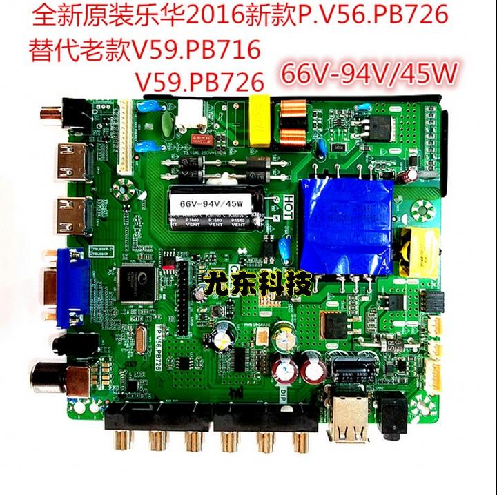 Lehua TP V56 PB726 LCD motherboard generation TP VST59S PB801/PB726