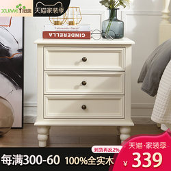 Xumei American bedside table solid wood simple white modern bedroom bedside cabinet simple storage cabinet with three drawers