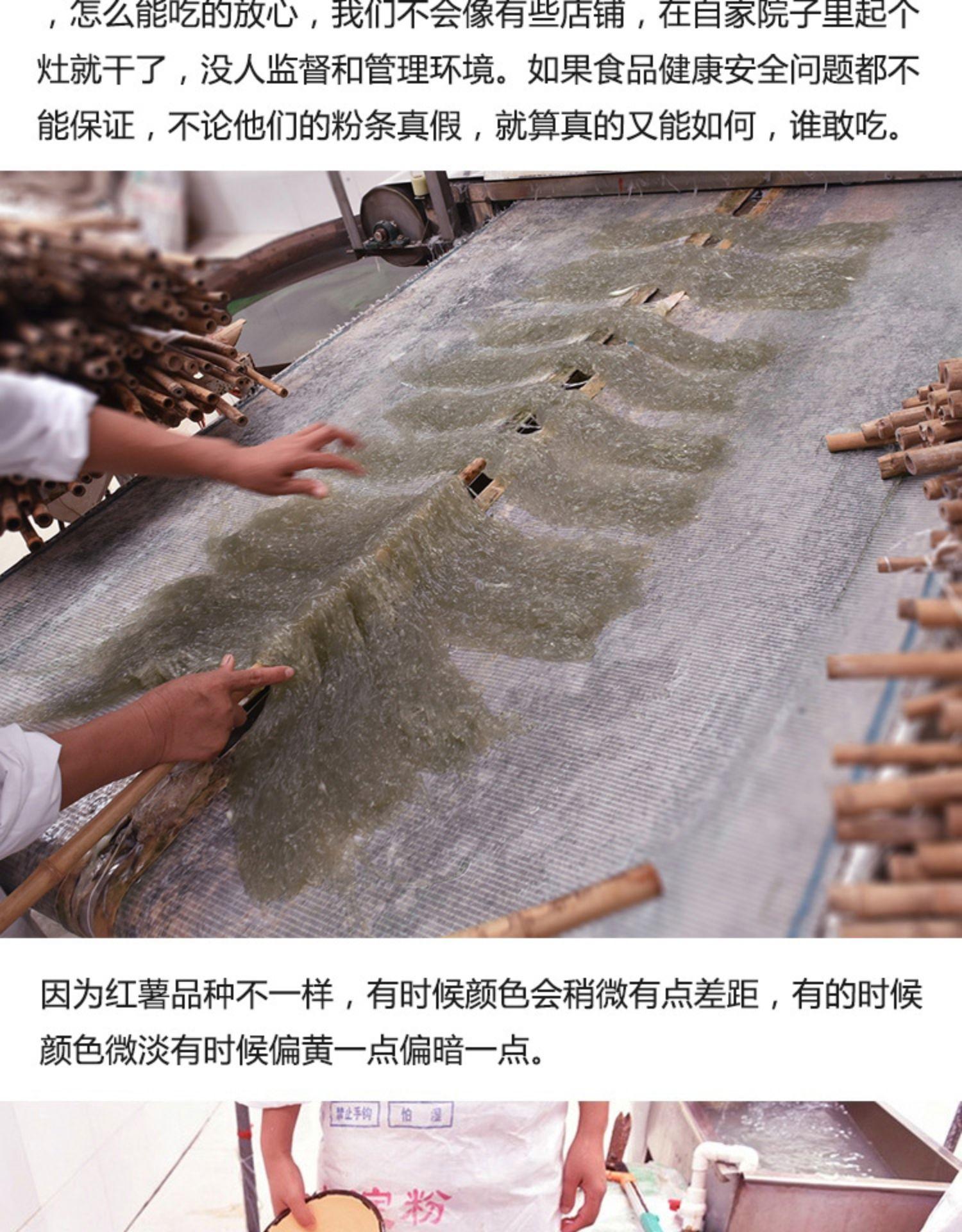 山东特产农家手工自制地瓜红苕番薯山芋细粉丝纯正宗红薯粉条斤详细照片