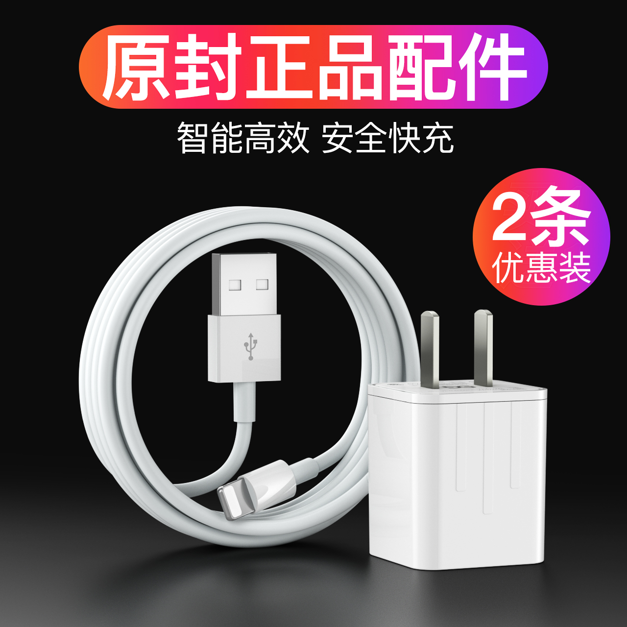 iPhone6数据线苹果6s手机x充电线器7sp六iphonex平板八xs max适用闪充xr7Plus加长5s快充1米