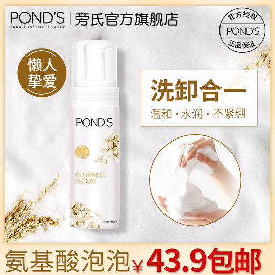 Pond's Mizi Cleansing Bubble Amino Acid Cleansing Milk Woman Cleansing Mousse Gentle Deep Cleansing Nicotinamide Male