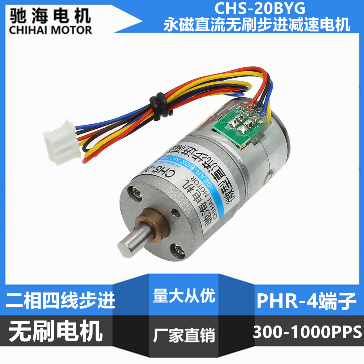 Usd 1558 Chi Hai Motor 2 Phase 4 Wire Diameter 20mm Miniature Stepper Diagram Reducer 20by All