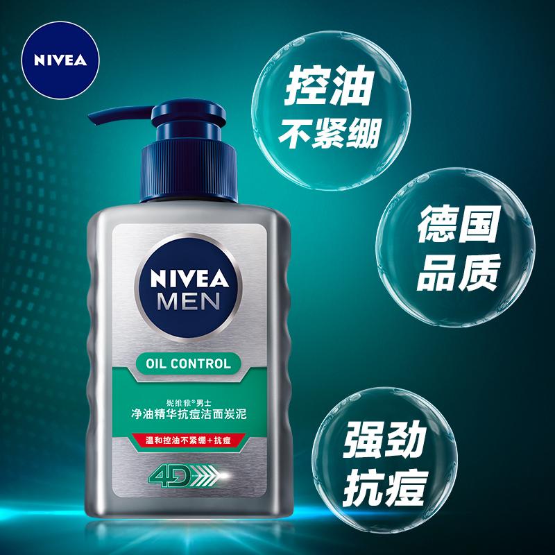 【妮维雅】男士控油洗面奶150g+50g