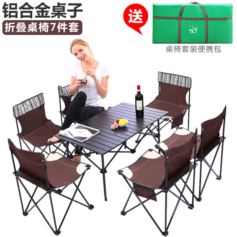 Aluminum alloy table and chair seven sets of outdoor folding table and chair 7 sets of portable picnic road trip