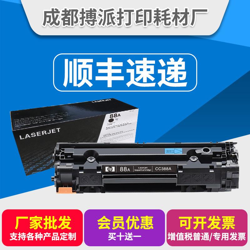 Bopa áp dụng hộp mực HP88a hp388a M1136 1213 HP1007 1008 P1108 P1106 - Hộp mực