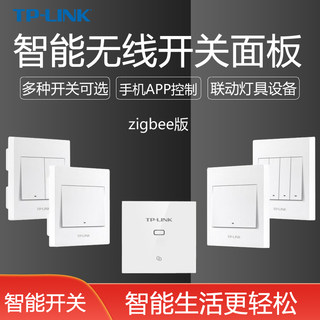 TP-LINK smart home switch AP smart gateway remote mobile phone lamp switch panel switch any stickers wireless intelligent free wiring controller single control four control dual open control mobile APP