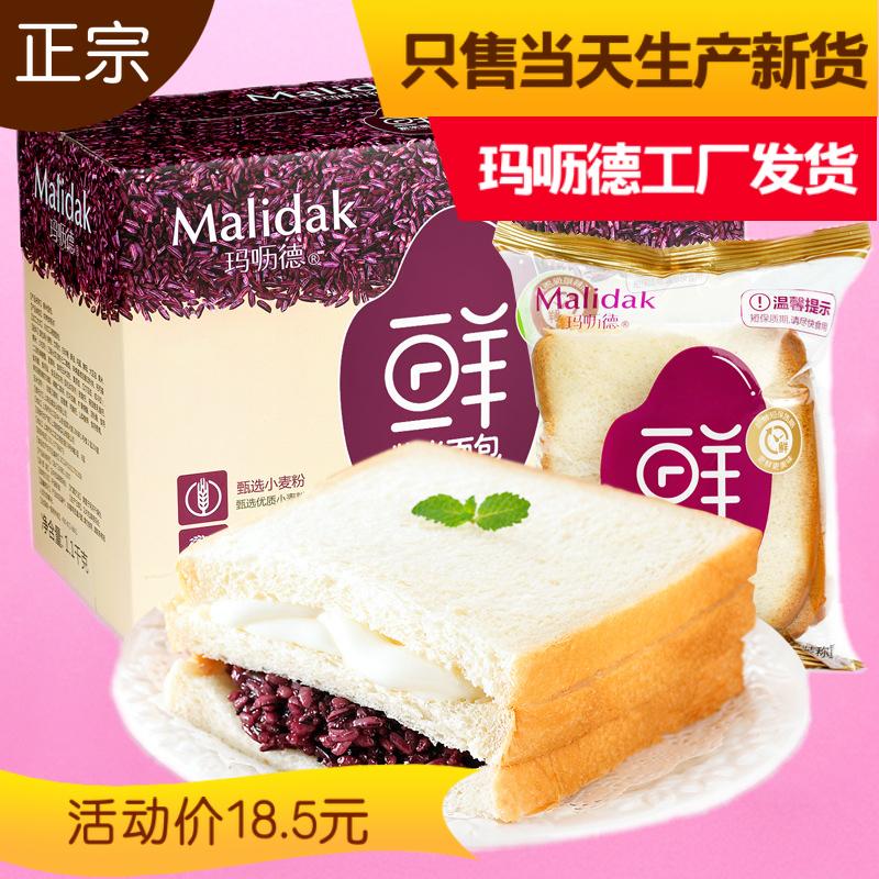 玛呖德紫米面包黑米面包夹心早餐紫糯米奶酪面包鲜紫米面包整箱