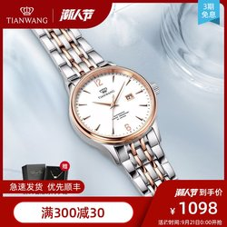 Tianwang watch genuine fashion casual women's watch waterproof automatic mechanical watch steel belt classic ladies watch gift 5845
