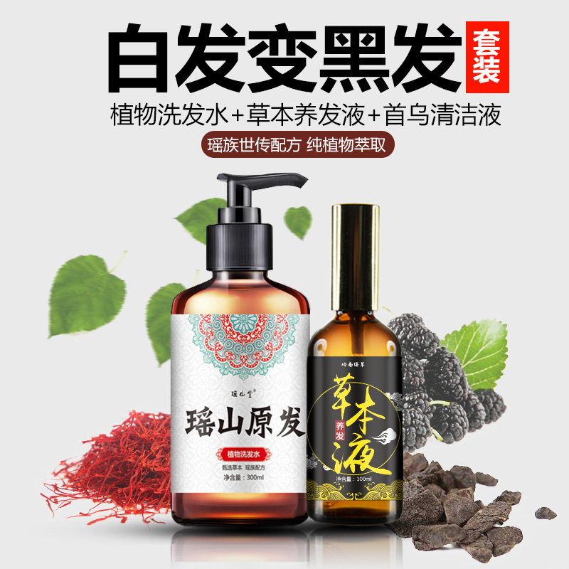 Usd 9145 Cure Young White Hair Black Hair Turn Black Product
