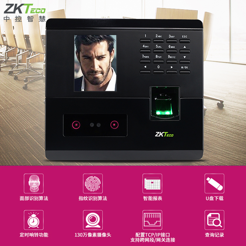 ZKTeco wisdom in the control UF200 face recognition attendance machine  fingerprint attendance machine brush face to work facial recognition Punch
