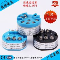 High precision PT100 temperature transmitter module thermal resistance 4-20ma