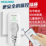 Hesen 220v single remote control switch household pump intelligent lamp power supply wall wireless socket row plug