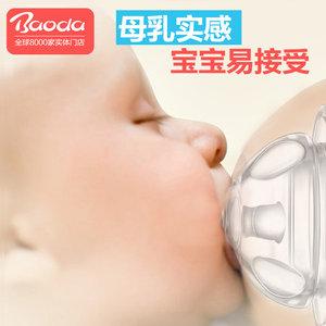 宝德宽口径奶嘴标准口径通用十字孔宝宝新生儿奶嘴仿真母乳实感软