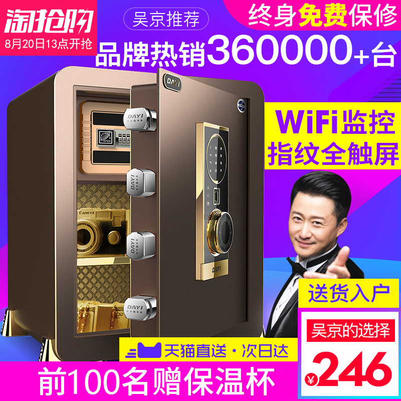 Big one safe home anti-theft all-steel fingerprint safe office password Small invisible storage cabinet bed into the wall 45cm New anti-smashing wardrobe brand hot 710000+ Taiwan