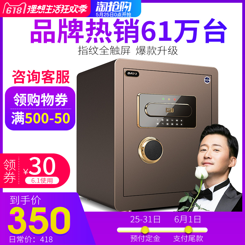 Freshman safe home security steel fingerprint safe office password Small stealth storage cabinet headboard