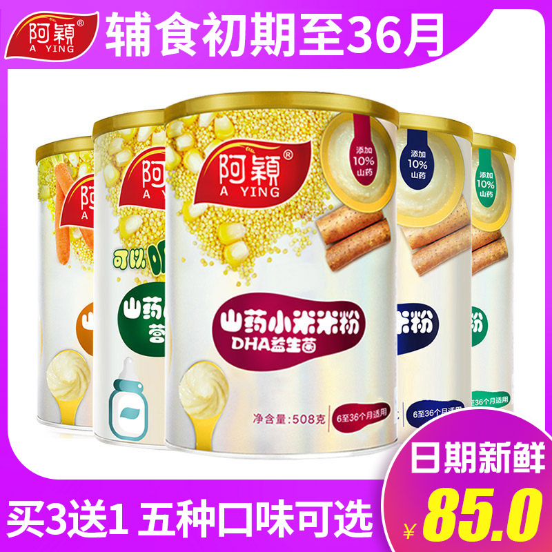 阿颖营养小米婴儿奶辅食DHA益生菌米粉米糊6-24个月宝宝508g罐装