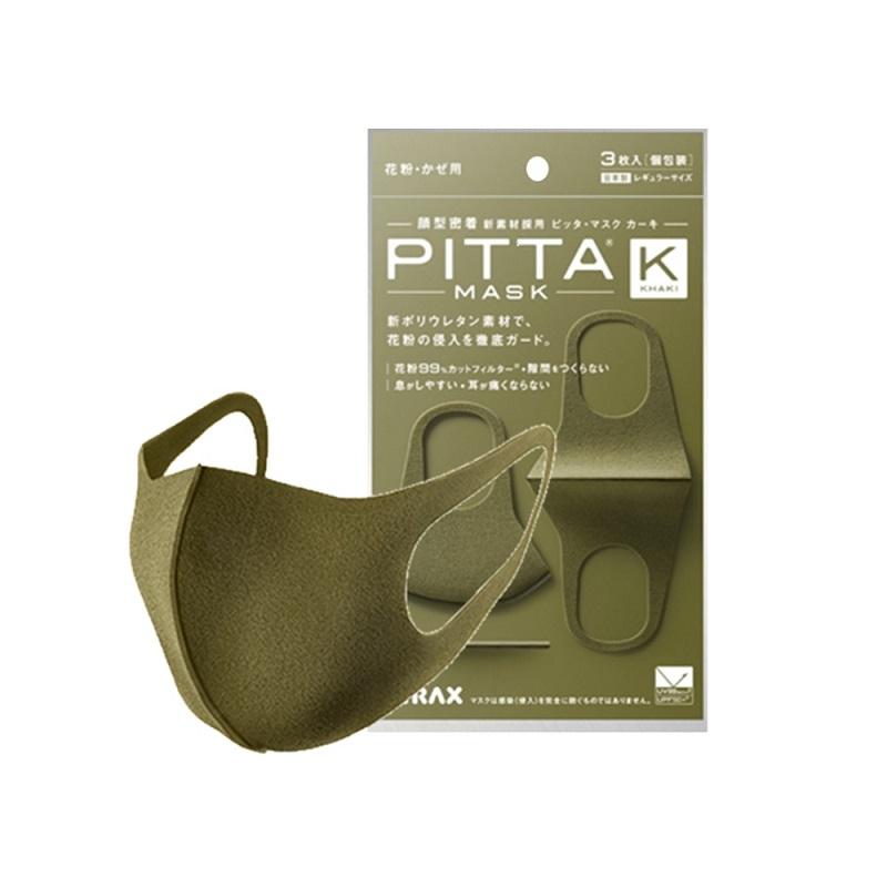 日本进口PITTA MASK明星同款口罩防花粉卡其色潮款可清洗